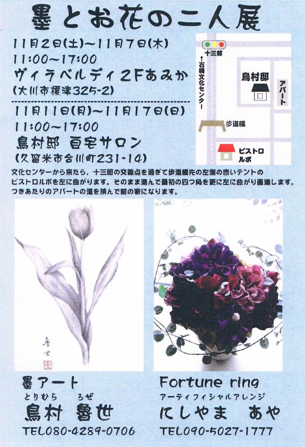 墨とお花の二人展☆彡