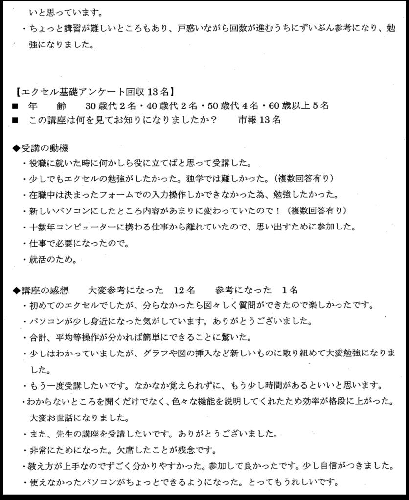 201407アンケート2