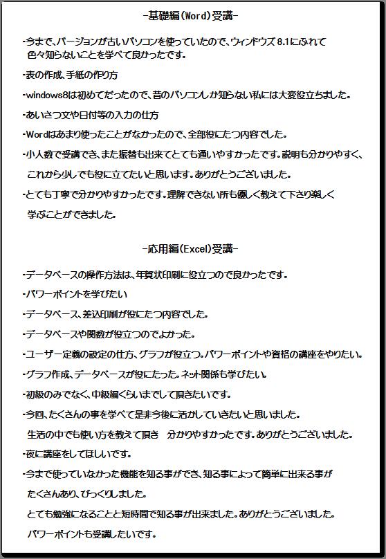2014チャレンジPCアンケート