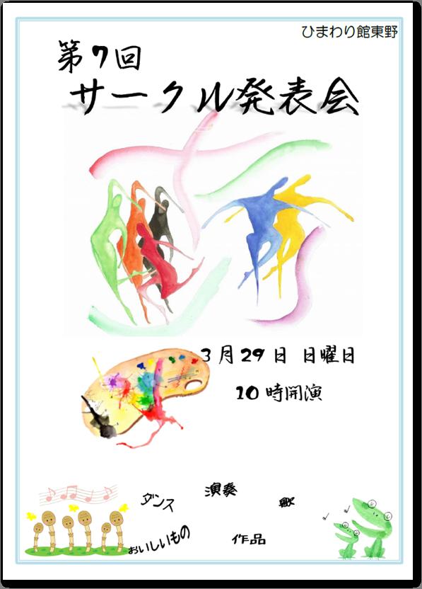 ひまわり館プログラム